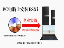 给ESXi ISO镜像添加驱动-PC电脑直接安装ESXi/vSphere维护/2020新版 视频课程