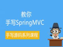 教你手写SpringMvc框架(附源码)