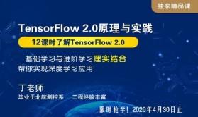 TensorFlow 2.0原理与实践(每天1-2节课,快速系统化学习!)