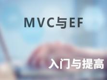 asp.net MVC与EntityFramework视频课程