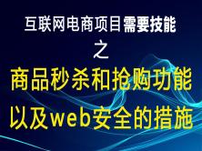 互联网电商项目需要技能之商品秒杀和抢购功能的实现流程