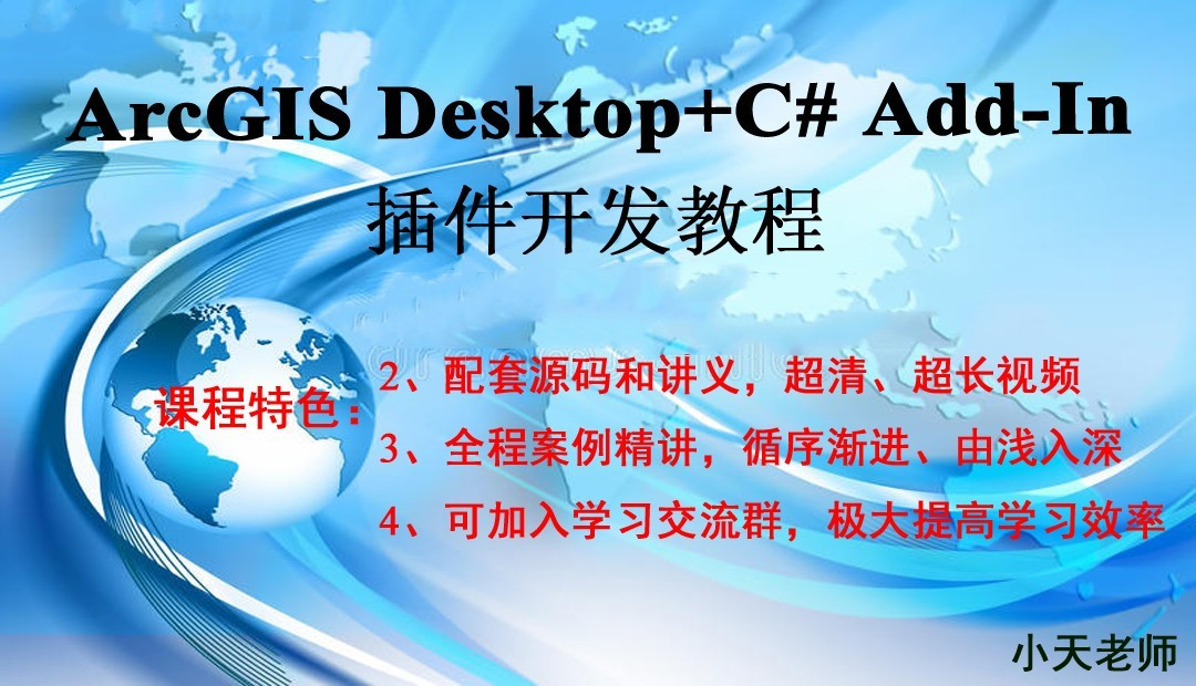ArcGIS Desktop+C# Add-In插件开发教程