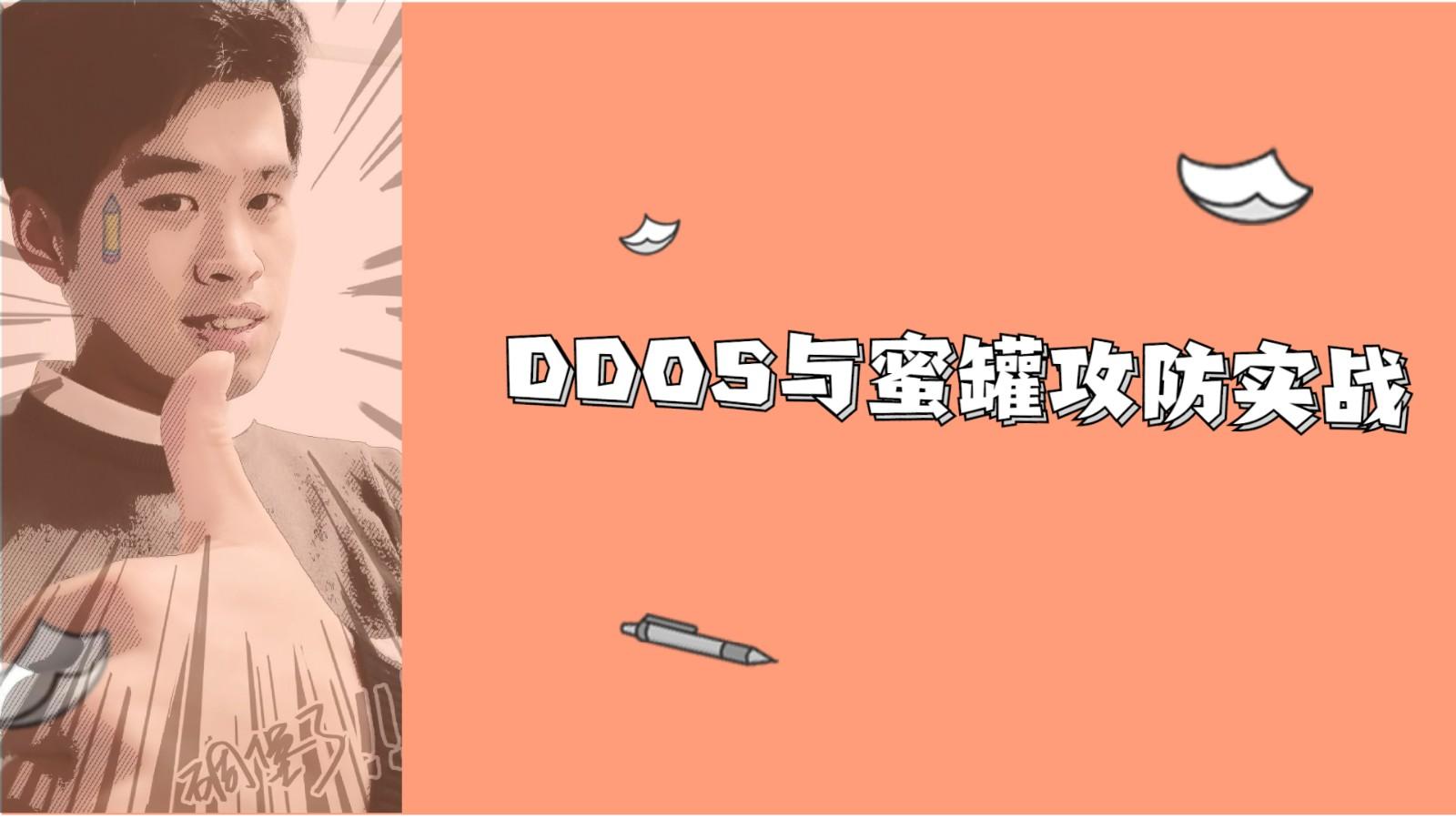 网络安全工程师演示:DDOS和WEB网站***与Kali Linux设置蜜罐记录***行为?