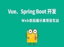 Vue、Spring Boot开发的Web前后端分离项目实战