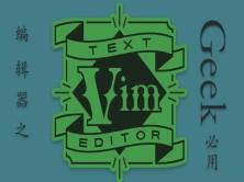 编辑器之VIM-基础视频教程