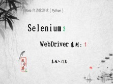 Web自动化测试 Selenium(Python) 渐行渐远系列之一:基础入门