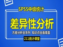 SPSS中级统计 -差异性分析