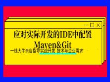 应对实际开发中的IDE中配置Maven&Git(IDEA和Eclipse)