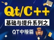 QT/C++基础与提高系列之QT中级篇系列视频课程