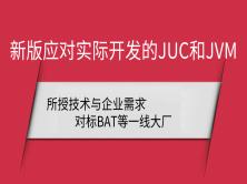 新版应对实际开发的JUC和JVM教程