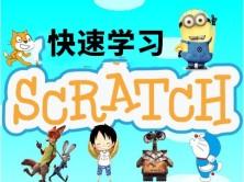 快速学习Scratch视频课程