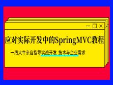 应对实际开发中的SpringMVC教程