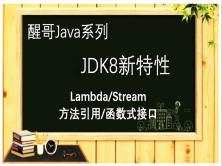 醒哥Java系列-JDK8核心新特性