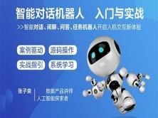 智能对话机器人—基础与实战(对话、闲聊、问答、任务型机器人)