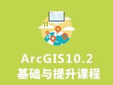ArcGIS10.2空间数据与空间分析-基础与提升