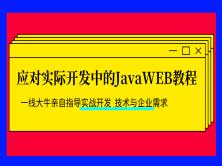 应对实际开发中的JavaWEB教程