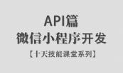 【李炎恢】微信小程序开发学习路线课程套餐