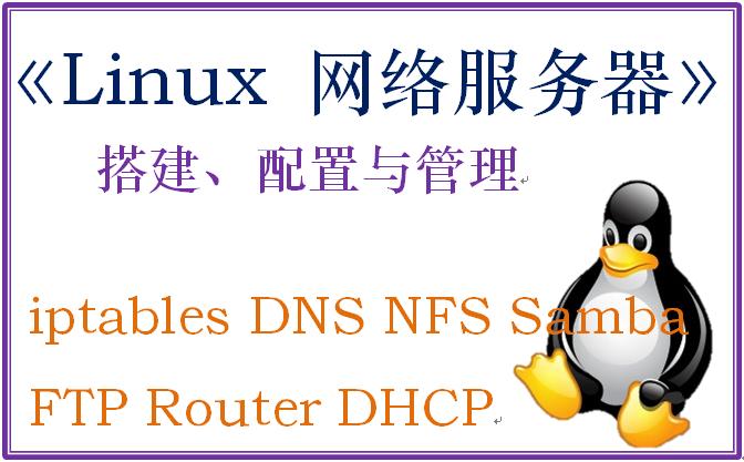 《Linux 网络服务器》搭建、配置与管理