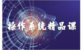 备战2022年考研——操作系统精品课