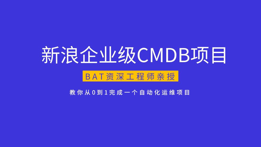 新浪企业级CMDB实战课程