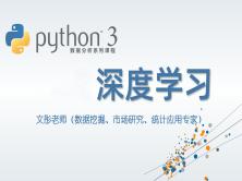 Python数据分析系列视频课程--深度学习