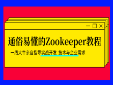 Java高级工程师之通俗易懂的Zookeeper教程