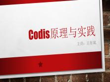 Codis原理与实践(Redis高可用集群架构)