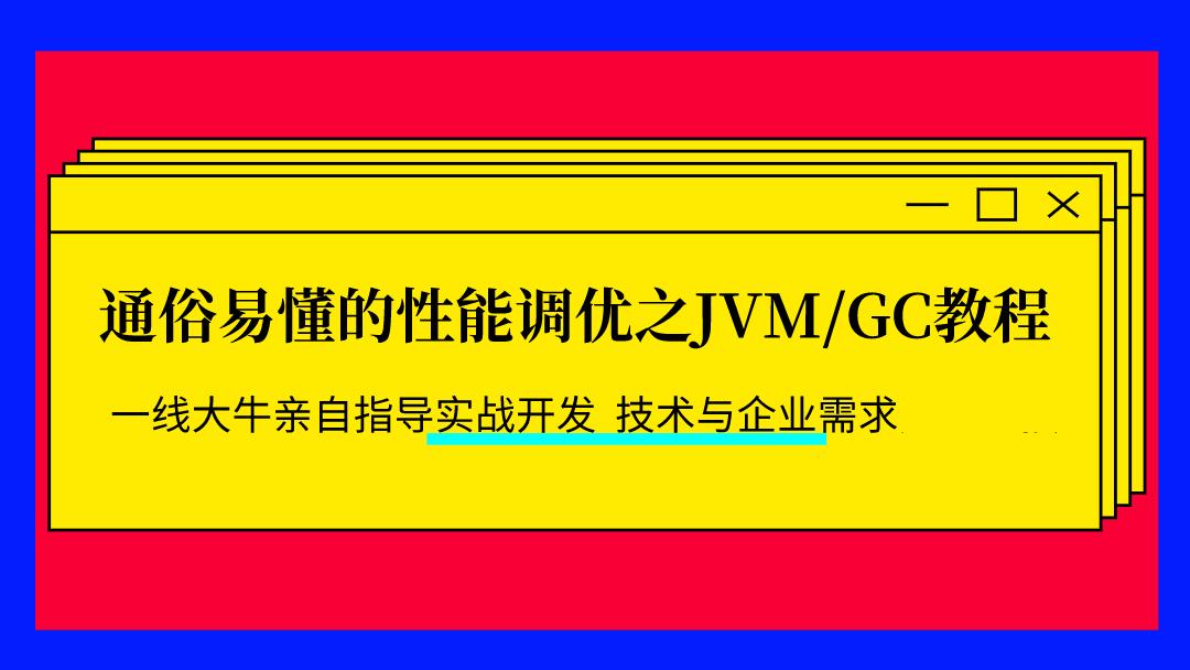 通俗易懂的性能调优之JVM/GC教程