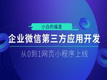企业微信开发之第三方应用开发篇