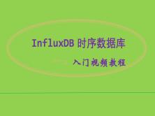 InfluxDB视频教程-SpringBoot整合InfluxDB视频教程