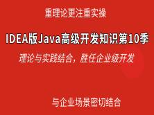 IDEA版Java高级开发知识第10季NIO