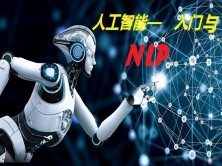 人工智能——基础与NLP