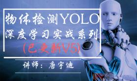 深度学习-物体检测-YOLO实战系列(已更新V5)
