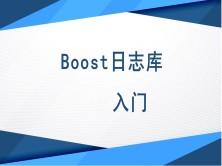 Boost日志库入门