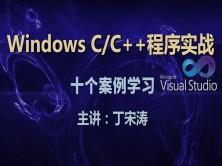 Windows C/C++程序实战视频课程