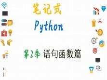 【笔记式】Python基础入门--语句函数篇(含150条笔记)