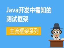 主流框架系列-Java开发中需知的测试框架