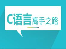 C语言进阶—C语言高手之路
