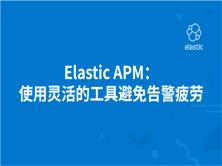 Elastic APM:使用灵活的工具避免告警疲劳