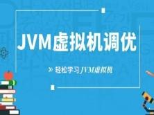2019年JVM虚拟机Java互联网架构JVM虚拟机原理分析JVM调优GC调优实战教程