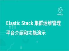 Elastic Stack 集群运维管理平台介绍和功能演示
