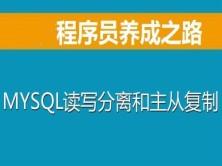MYSQL主从复制和写分离