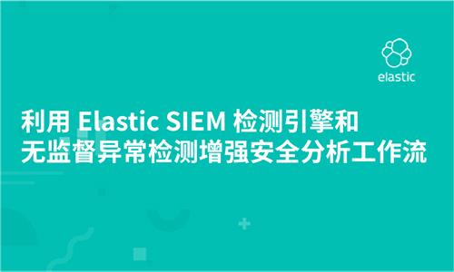 利用 SIEM 检测引擎和无监督异常检测增强安全分析工作流