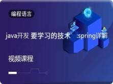 java开发要学习的技术:spring详解