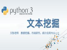 Python数据分析系列视频课程--学习文本挖掘