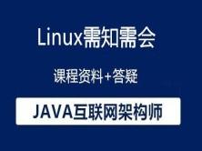 Linux需知需会