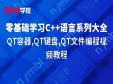 零基础学习C++语言系列大全之QT容器,QT键盘,QT文件编程视频教程