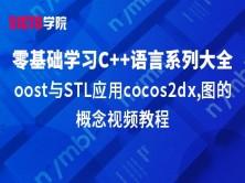 零基础学习C语言系列大全之boost与STL应用cocos2dx,图的概念视频教程