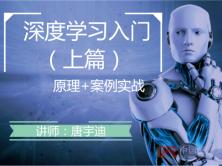 人工智能深度学习入门视频课程