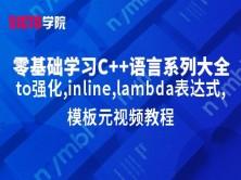 零基础学习C语言系列大全之auto强化,inline,lambda表达式,模板元视频教程